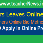 How to Apply Teachers Leave (CL) Online Apply Process -Bio Metric Based (CL/ SCL/ SSCL/ OD) Process in Telugu