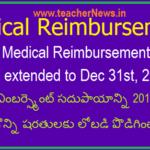 GO 345 Medical Reimbursement Scheme extended to Dec 31st, 2018 - Proposal Form Software