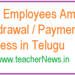 CPS Amount withdrawal / Payment Process in Telugu - Withdrawal Forms, DDO Covering Letter