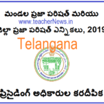 Telangana MPTC/ ZPTC Elections PO User Manual 2019 | TS MPP/ ZPP Elections Schedule 2019