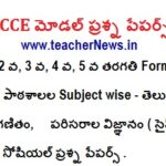 FA 3 Question Papers 1st, 2nd, 3rd, 4th, 5th Class - Formative III for Primary School 2019
