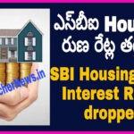 SBI Housing Loan Interest rate decreased from Jan 1st, 2020 | ఎస్బీఐ రుణ రేట్ల తగ్గింపు జనవరి 1 నుంచి అమల్లోకి