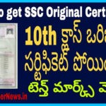 How to get 10th Class Original Certificate ? lost SSC Certificate Now it is very easy to recover