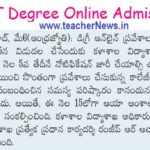 How to Apply DOST 2020 - TS Degree Online Admission with Video in Telangana
