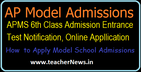 AP Model School 6th Class Admission Online Apply Process 2020 – APMS Lottery Selection Guidelines
