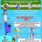 AP Govt. Guidelines for Karona Virus   Before Kovid 19 instructions