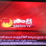 AP Schools Closed from 19th onwards by AP Government decided