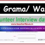 AP Grama/ Ward Volunteer Interview dates - Volunteer Interview Material at gswsvolunteer.apcfss.in