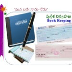 Nadu Nedu Action Plan STMS App How to Maintained Cash Book, Resolution/ Funds Receiving Register 2020