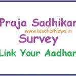 AP Prajaa sadhikaara survey Status, Aadhar link - How to Know AP family Smart Pulse survey Update 2020